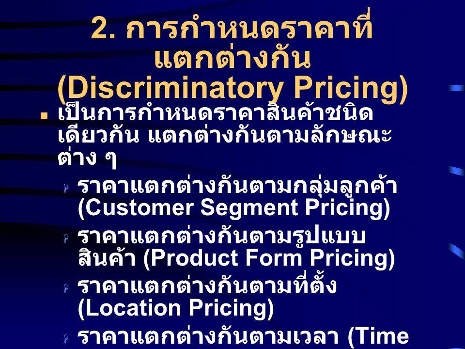 2. การกำหนดราคาที่แตกต่างกัน (Discriminatory Pricing)