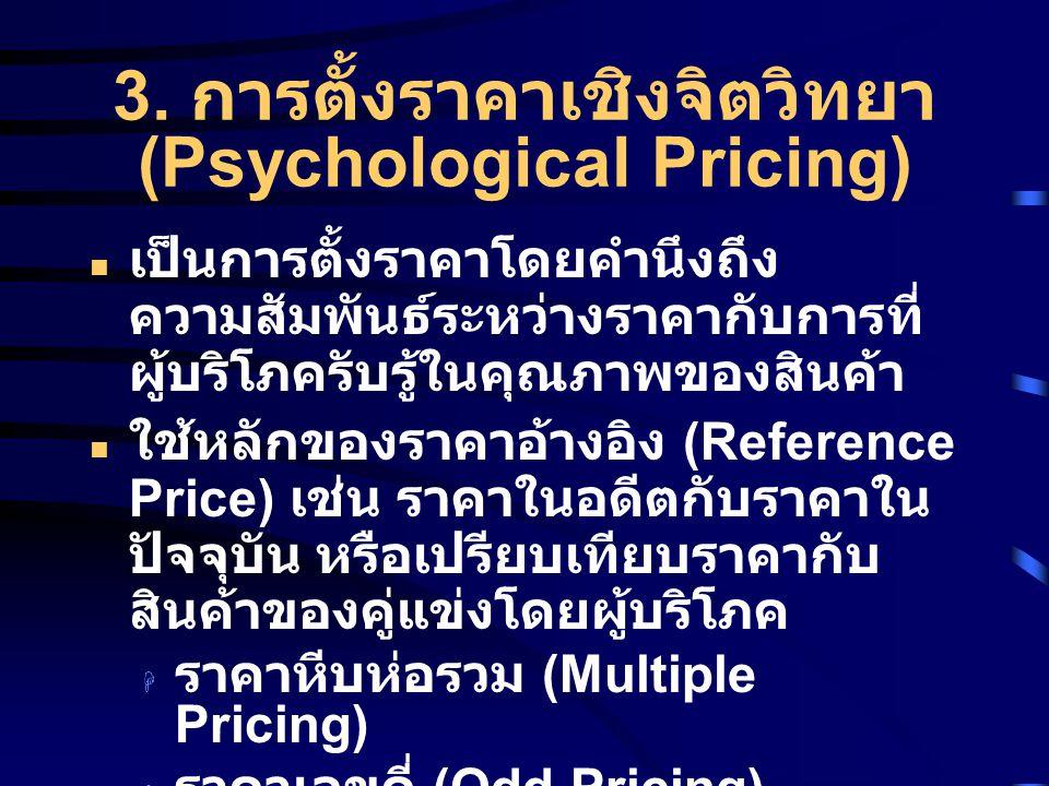 3. การตั้งราคาเชิงจิตวิทยา (Psychological Pricing)