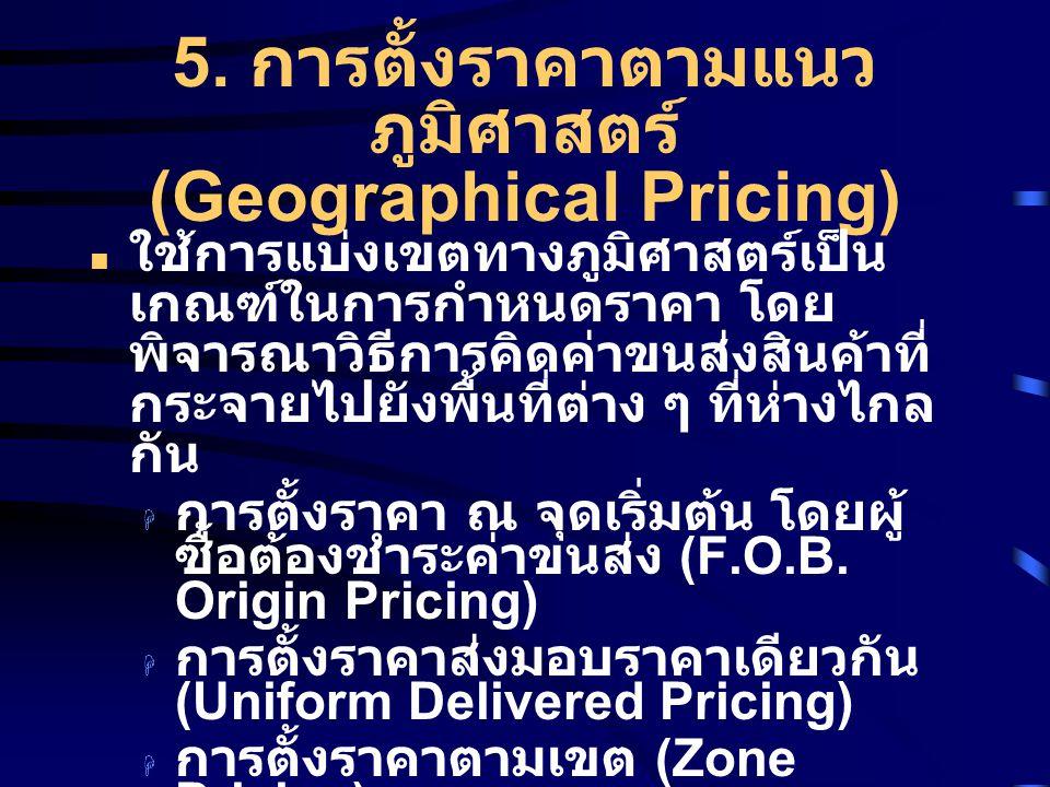 5. การตั้งราคาตามแนวภูมิศาสตร์ (Geographical Pricing)