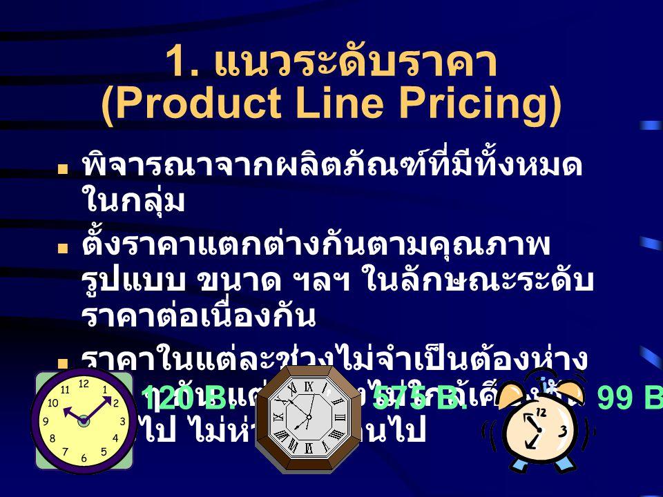 1. แนวระดับราคา (Product Line Pricing)