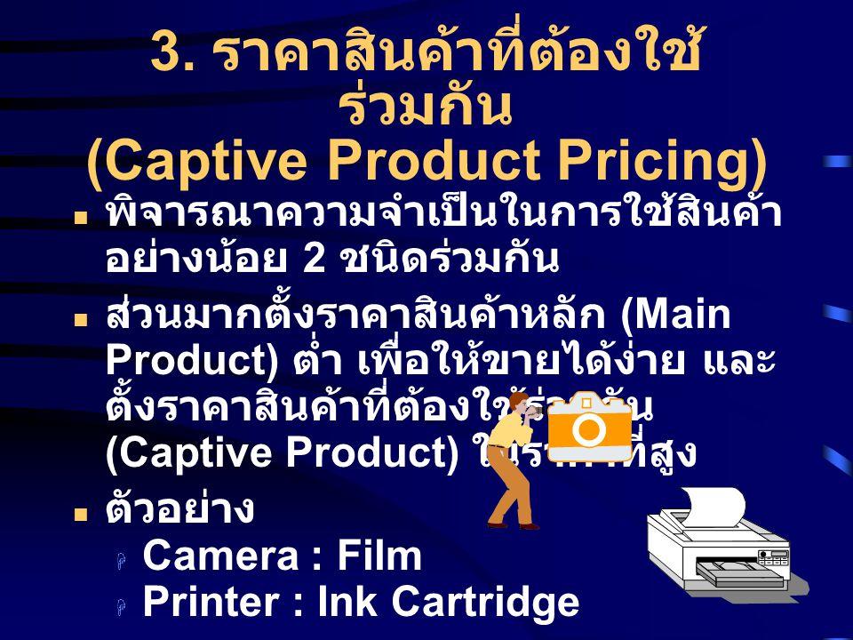 3. ราคาสินค้าที่ต้องใช้ร่วมกัน (Captive Product Pricing)