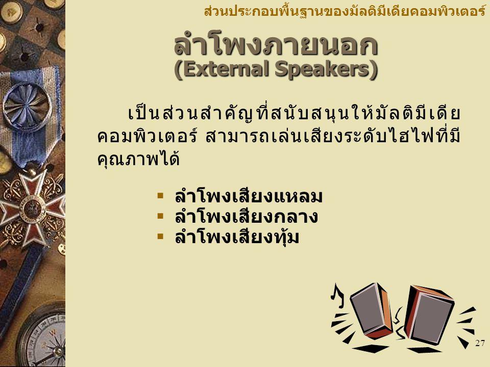 ลำโพงภายนอก (External Speakers)