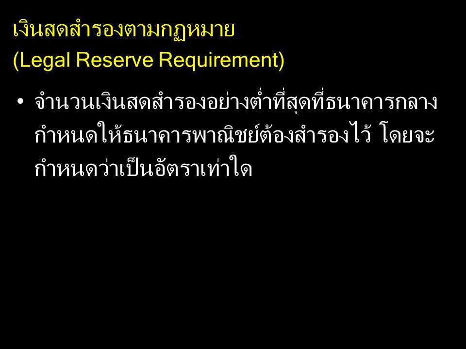 เงินสดสำรองตามกฏหมาย (Legal Reserve Requirement)