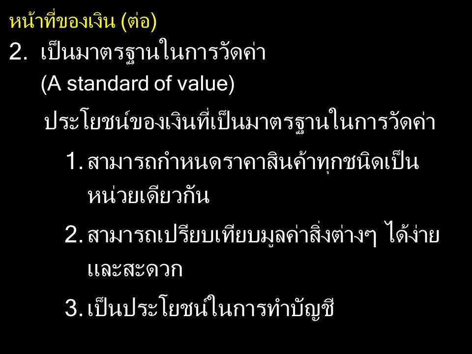 เป็นมาตรฐานในการวัดค่า (A standard of value)