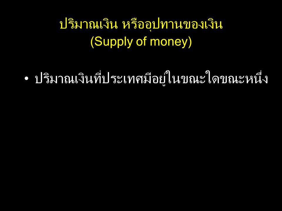 ปริมาณเงิน หรืออุปทานของเงิน (Supply of money)