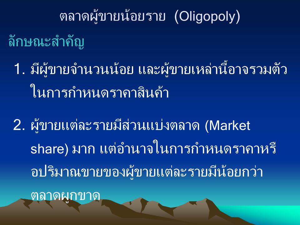 ตลาดผู้ขายน้อยราย (Oligopoly)