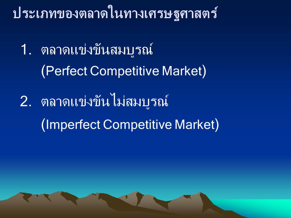 ประเภทของตลาดในทางเศรษฐศาสตร์