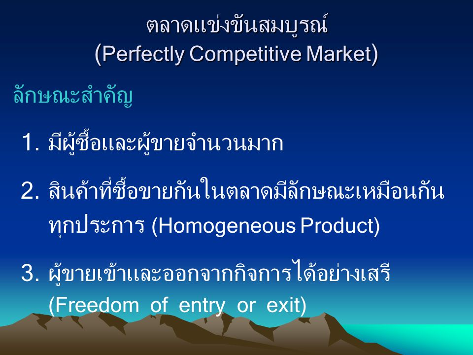ตลาดแข่งขันสมบูรณ์ (Perfectly Competitive Market)