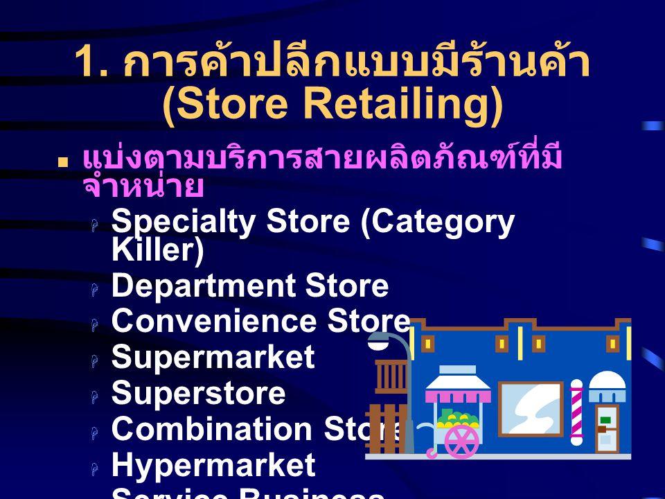 1. การค้าปลีกแบบมีร้านค้า (Store Retailing)
