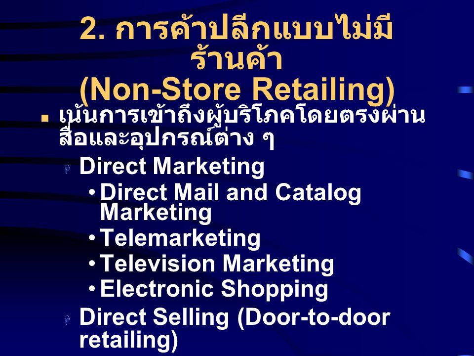 2. การค้าปลีกแบบไม่มีร้านค้า (Non-Store Retailing)