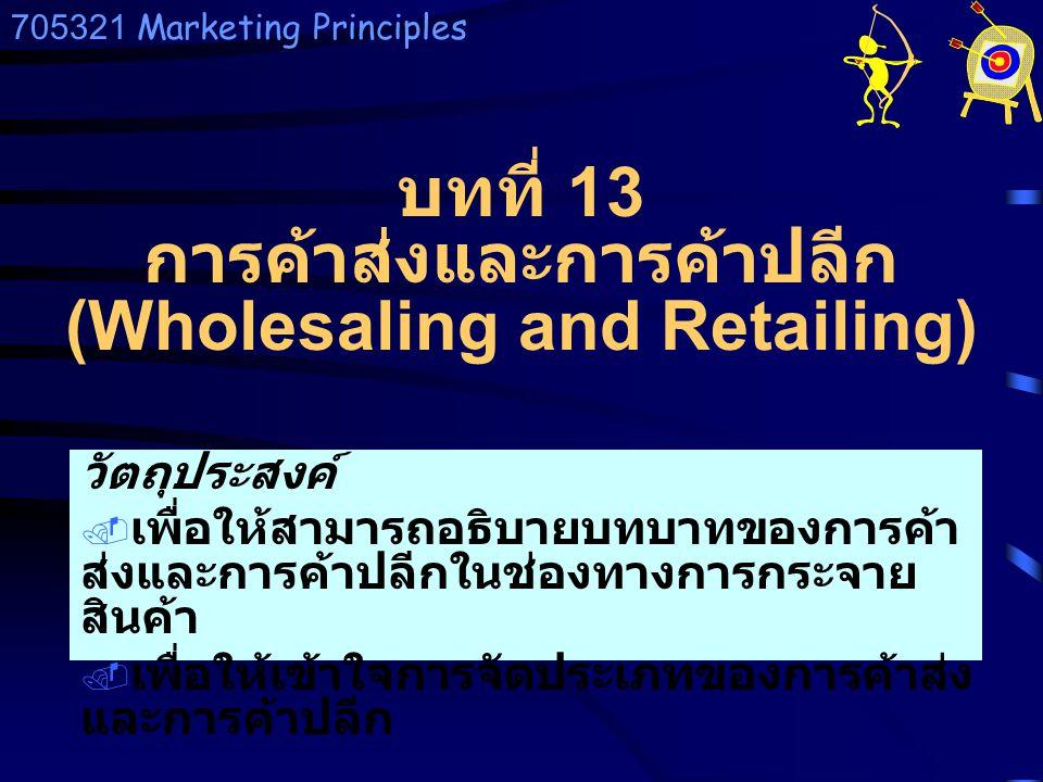 บทที่ 13 การค้าส่งและการค้าปลีก (Wholesaling and Retailing)