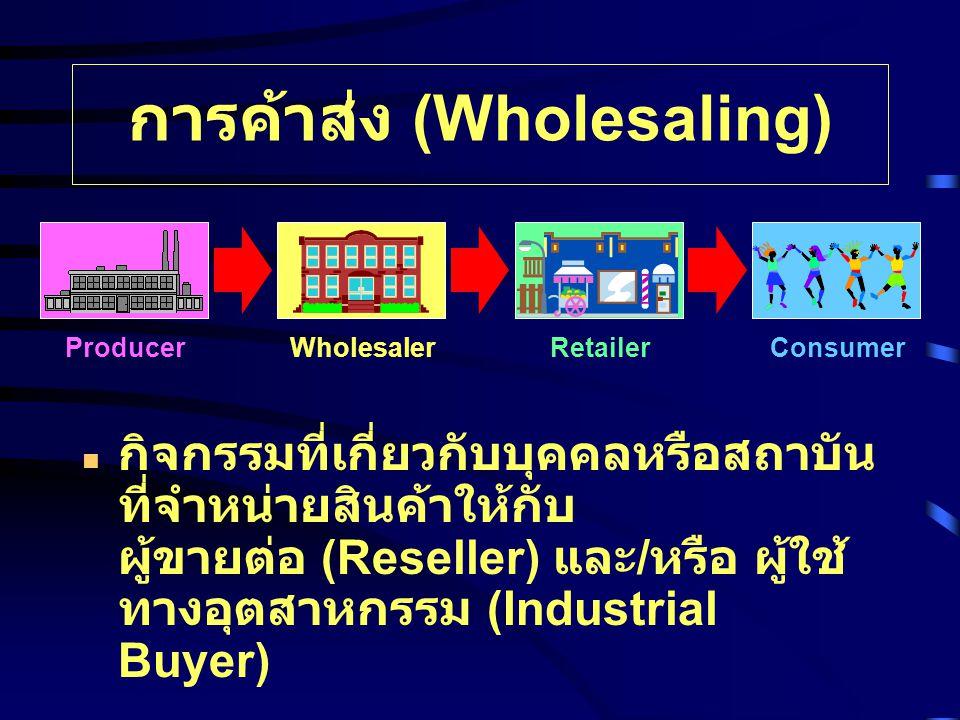 การค้าส่ง (Wholesaling)