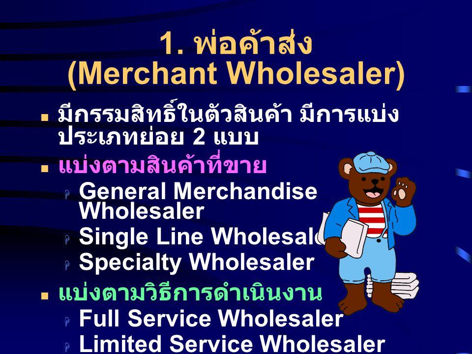 1. พ่อค้าส่ง (Merchant Wholesaler)