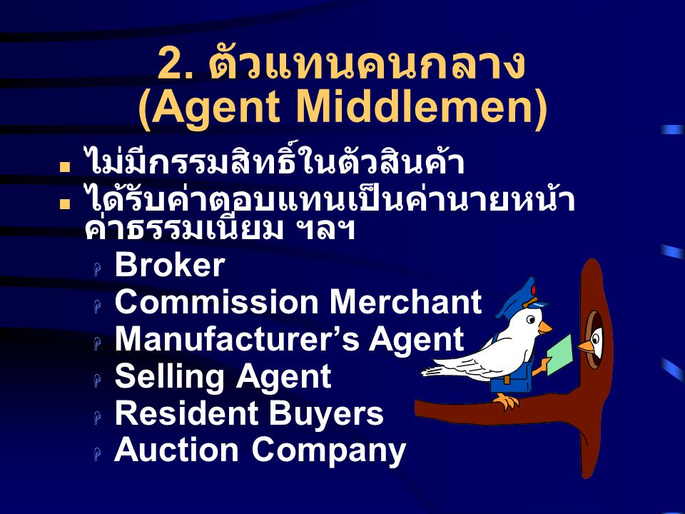 2. ตัวแทนคนกลาง (Agent Middlemen)