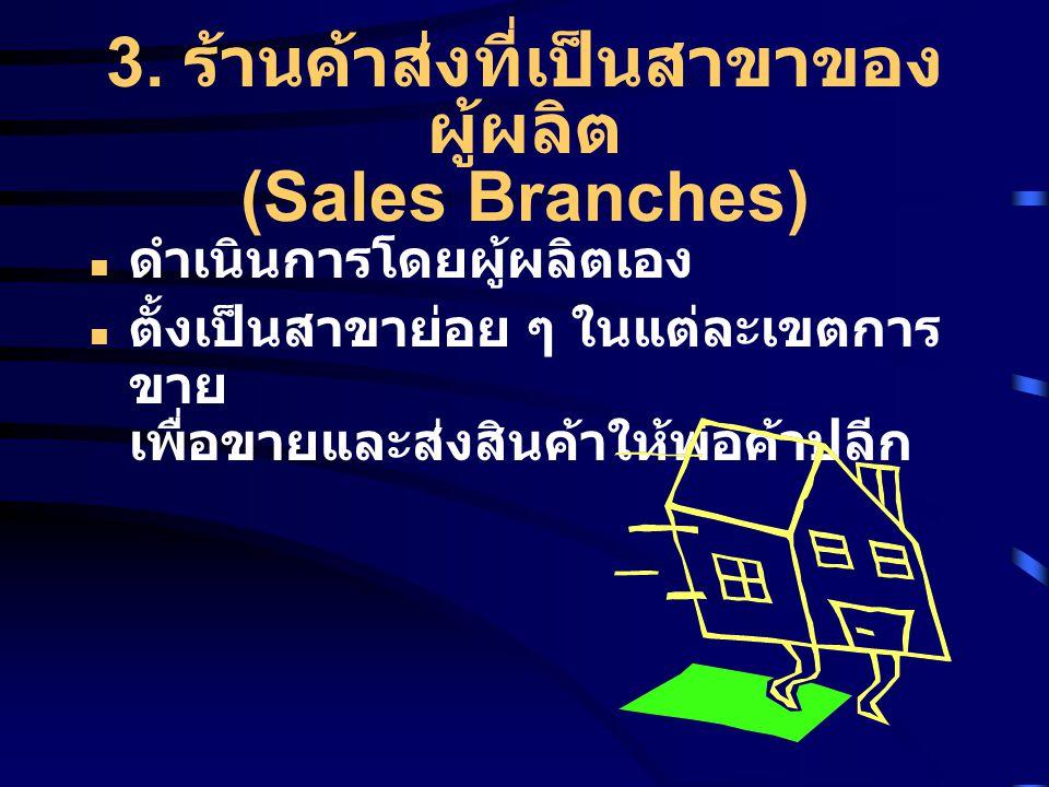 3. ร้านค้าส่งที่เป็นสาขาของผู้ผลิต (Sales Branches)