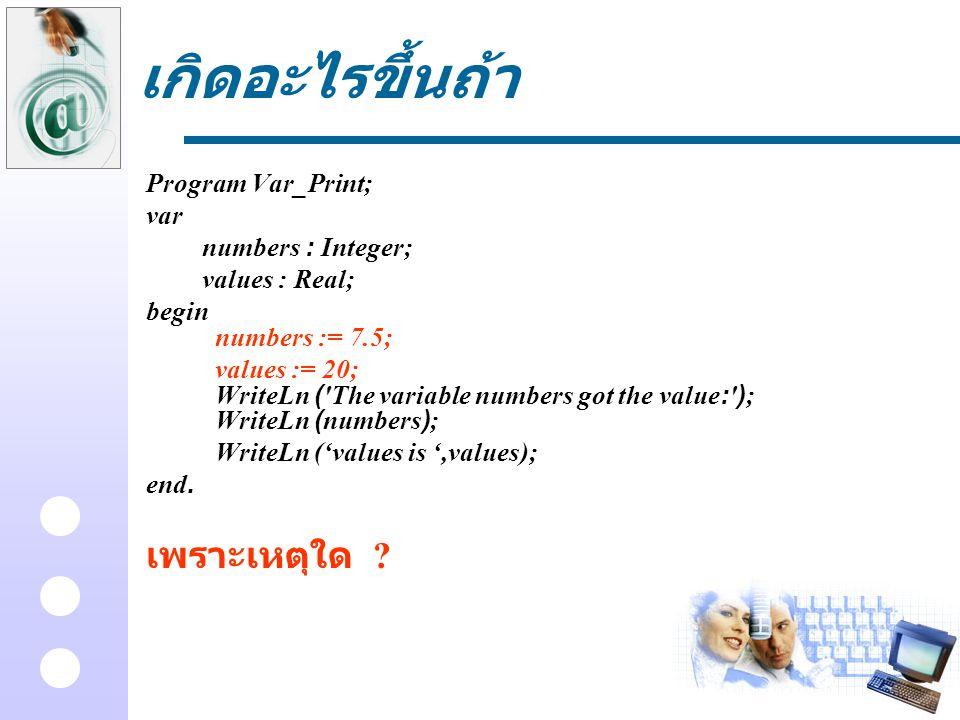 เกิดอะไรขึ้นถ้า เพราะเหตุใด Program Var_Print; var