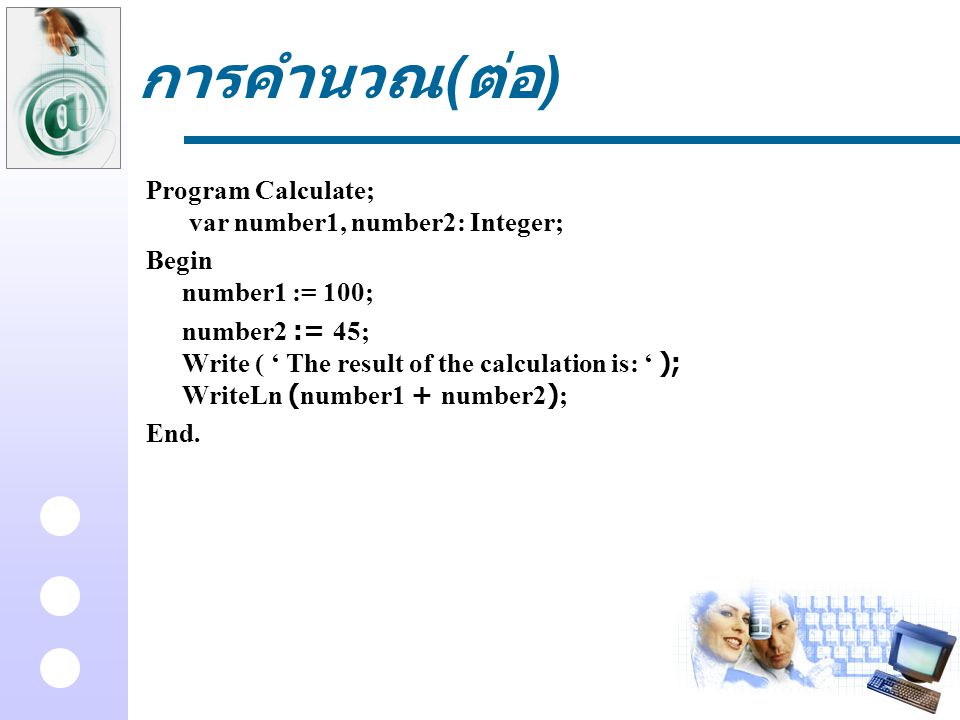 การคำนวณ(ต่อ) Program Calculate; var number1, number2: Integer;