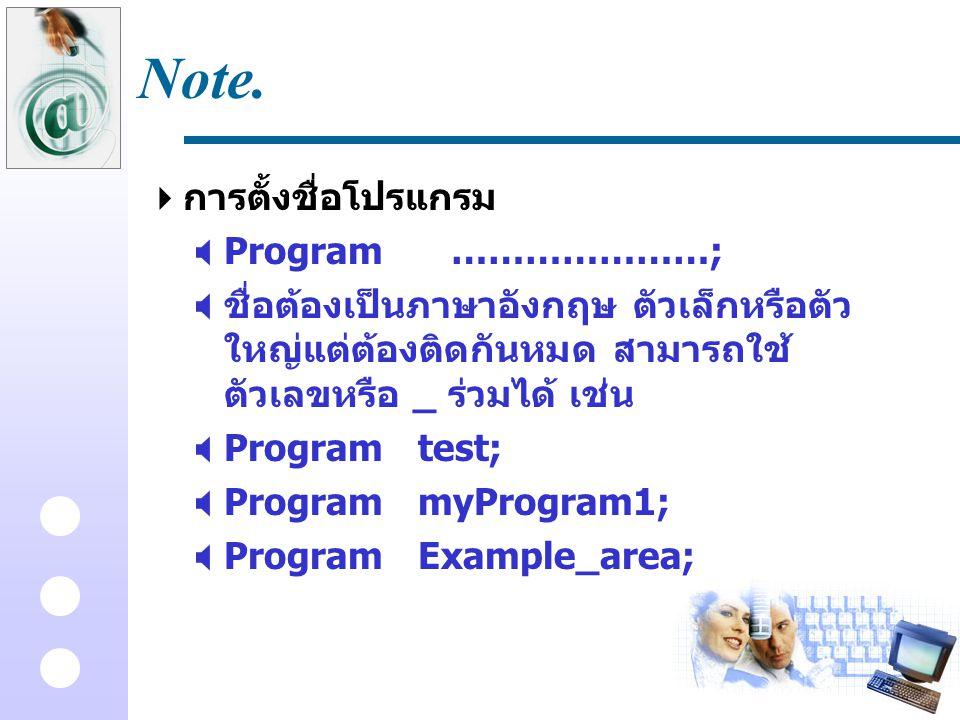 Note. การตั้งชื่อโปรแกรม Program …………………;