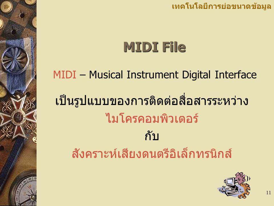 MIDI File เป็นรูปแบบของการติดต่อสื่อสารระหว่าง ไมโครคอมพิวเตอร์ กับ