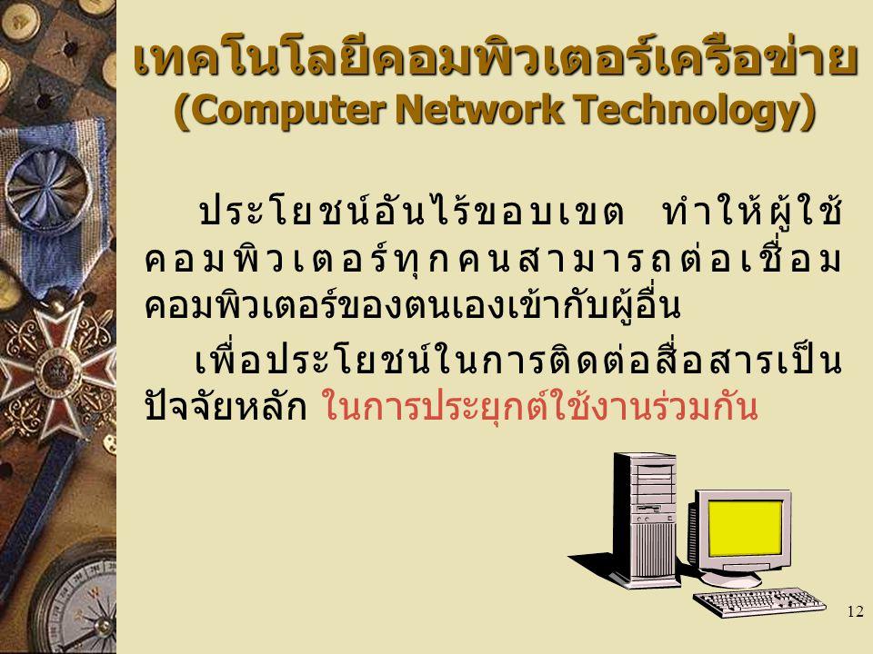 เทคโนโลยีคอมพิวเตอร์เครือข่าย (Computer Network Technology)