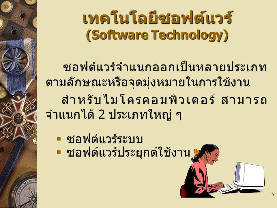 เทคโนโลยีซอฟต์แวร์ (Software Technology)