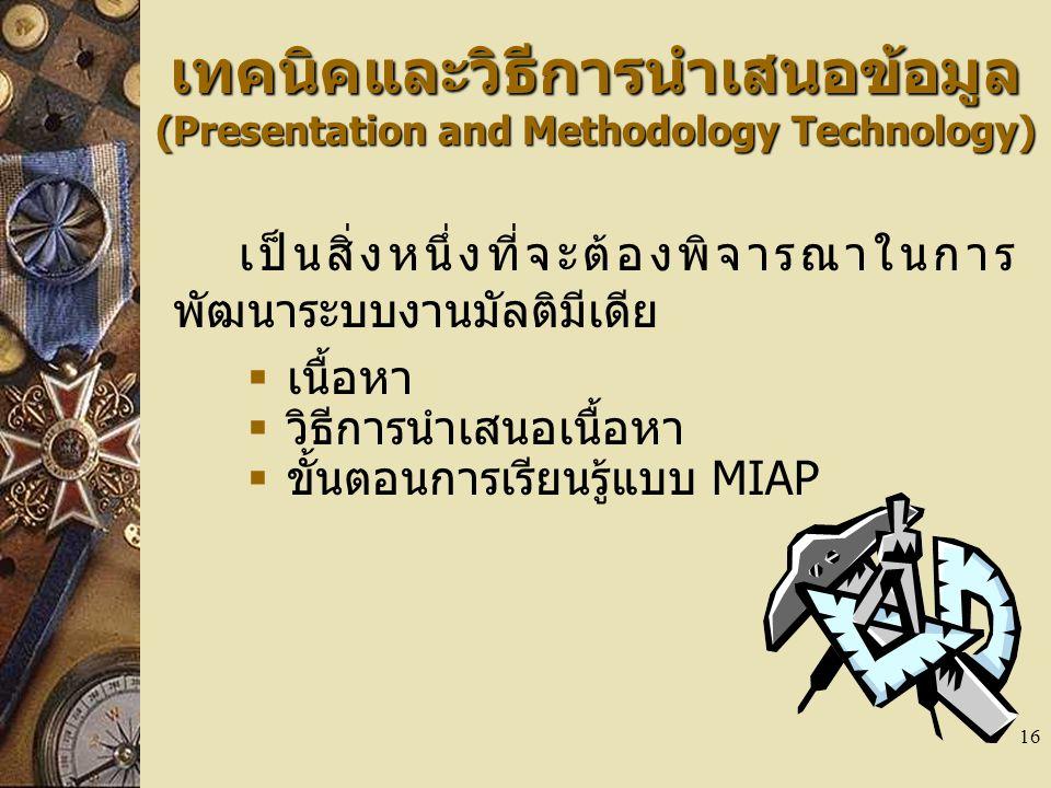 เทคนิคและวิธีการนำเสนอข้อมูล (Presentation and Methodology Technology)