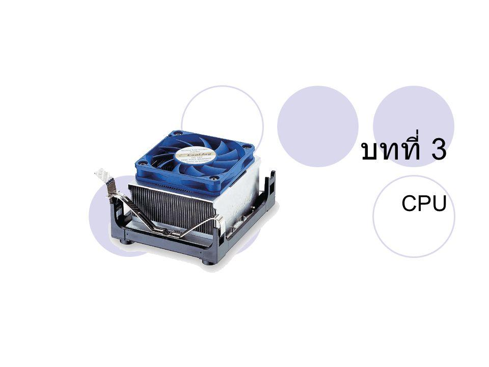 บทที่ 3 CPU