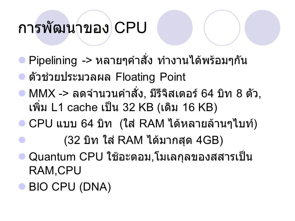 การพัฒนาของ CPU Pipelining -> หลายๆคำสั่ง ทำงานได้พร้อมๆกัน