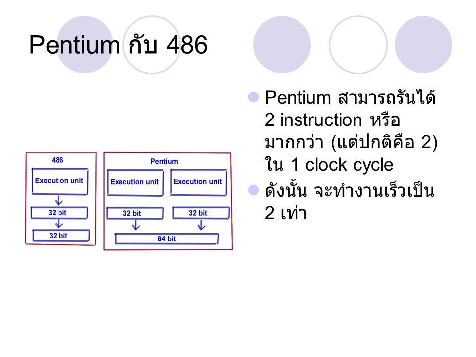 Pentium กับ 486 Pentium สามารถรันได้ 2 instruction หรือมากกว่า (แต่ปกติคือ 2) ใน 1 clock cycle.