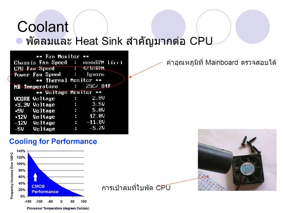 Coolant พัดลมและ Heat Sink สำคัญมากต่อ CPU