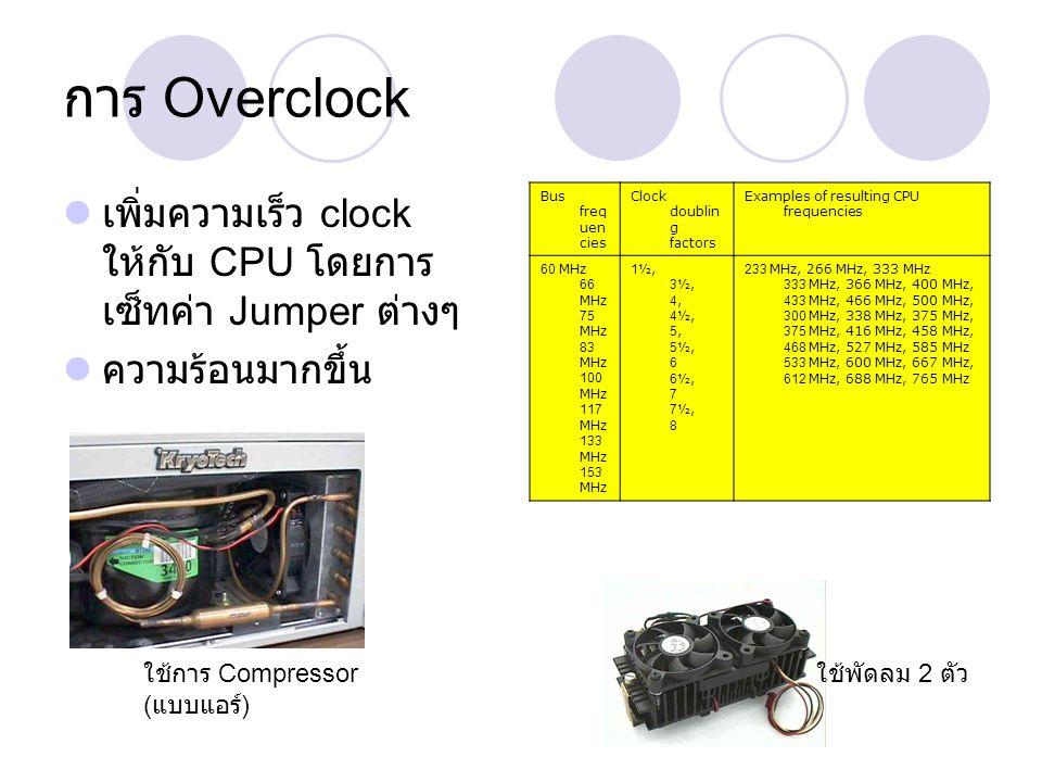 การ Overclock เพิ่มความเร็ว clock ให้กับ CPU โดยการเซ็ทค่า Jumper ต่างๆ. ความร้อนมากขึ้น. Bus frequencies.