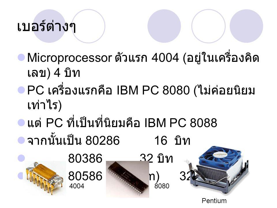 เบอร์ต่างๆ Microprocessor ตัวแรก 4004 (อยู่ในเครื่องคิดเลข) 4 บิท