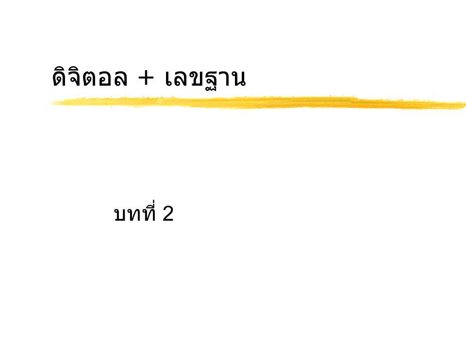 ดิจิตอล + เลขฐาน บทที่ 2
