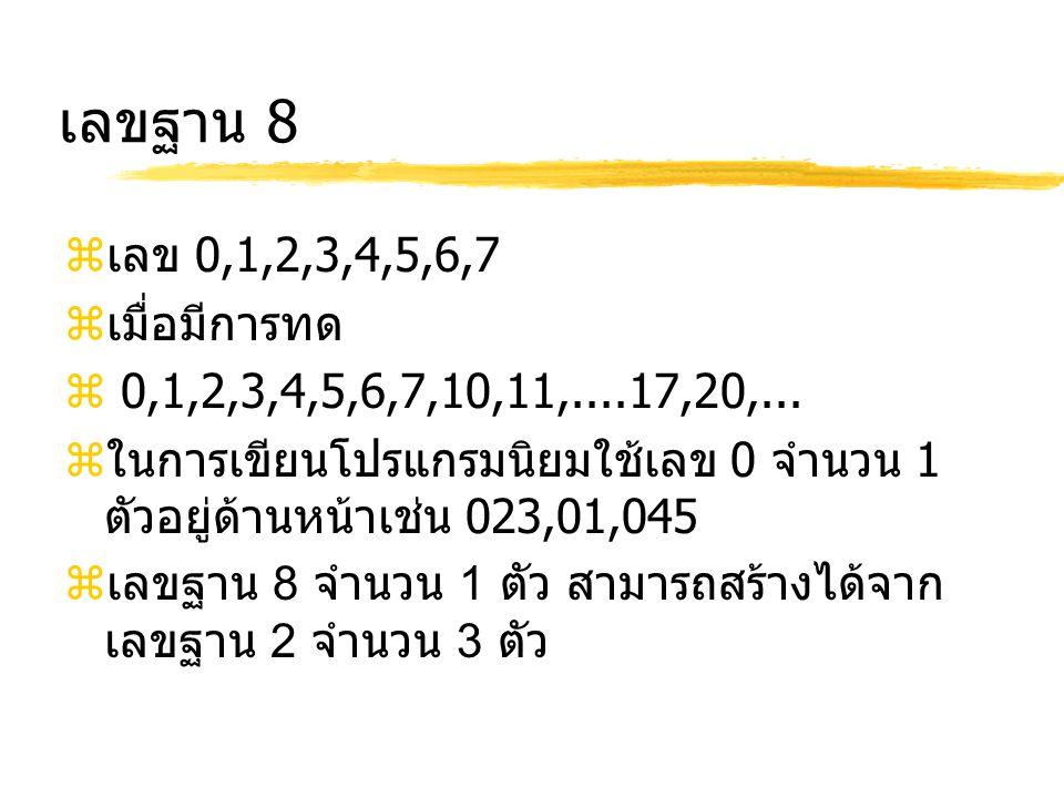 เลขฐาน 8 เลข 0,1,2,3,4,5,6,7 เมื่อมีการทด