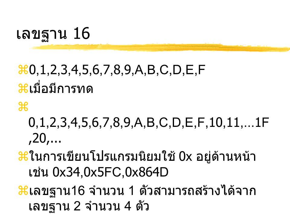 เลขฐาน 16 0,1,2,3,4,5,6,7,8,9,A,B,C,D,E,F เมื่อมีการทด