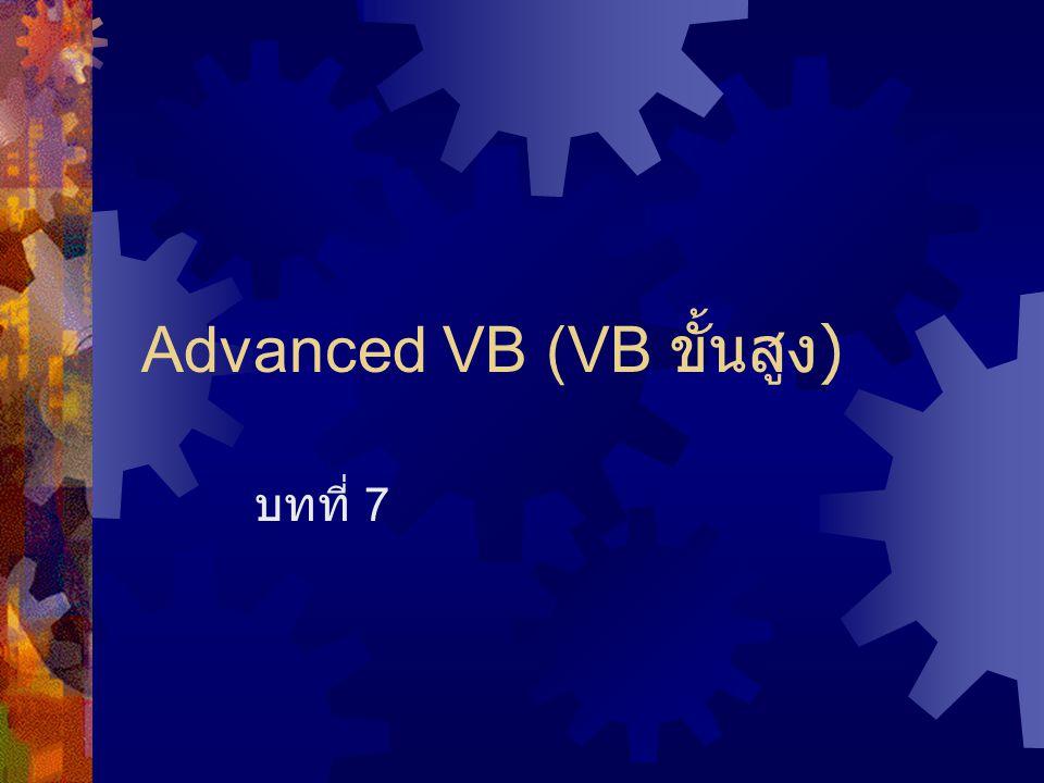 Advanced VB (VB ขั้นสูง)