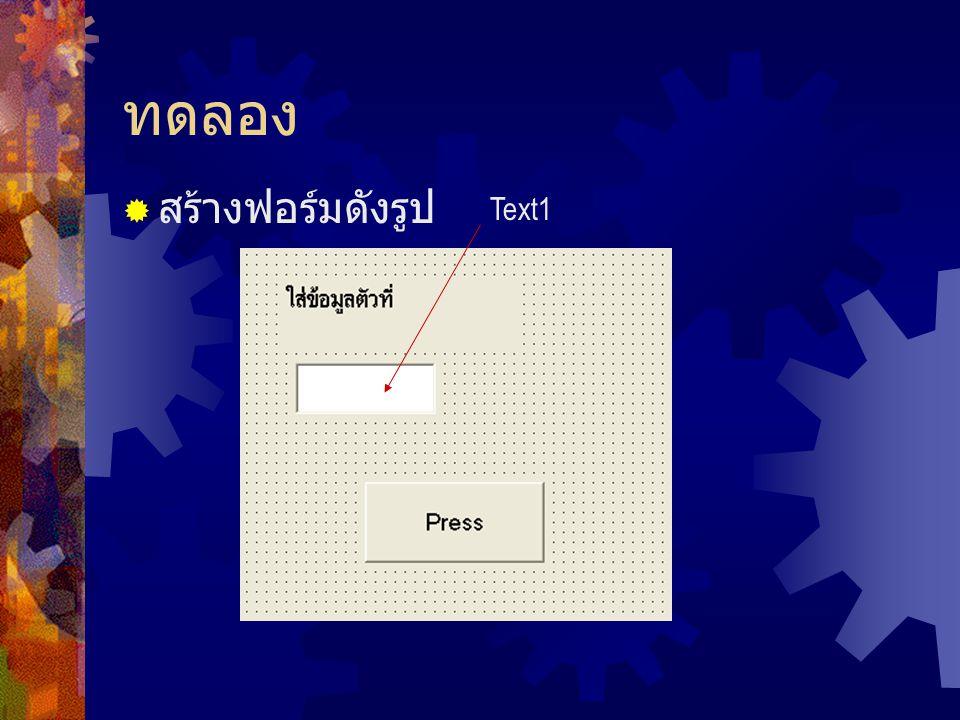 ทดลอง สร้างฟอร์มดังรูป Text1