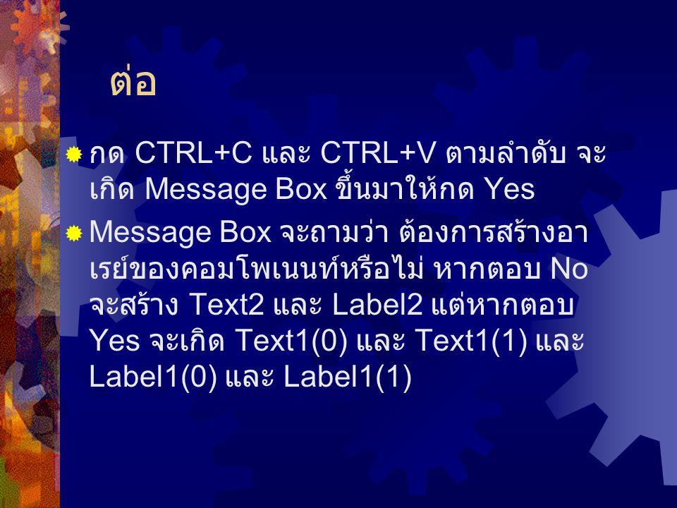 ต่อ กด CTRL+C และ CTRL+V ตามลำดับ จะเกิด Message Box ขึ้นมาให้กด Yes