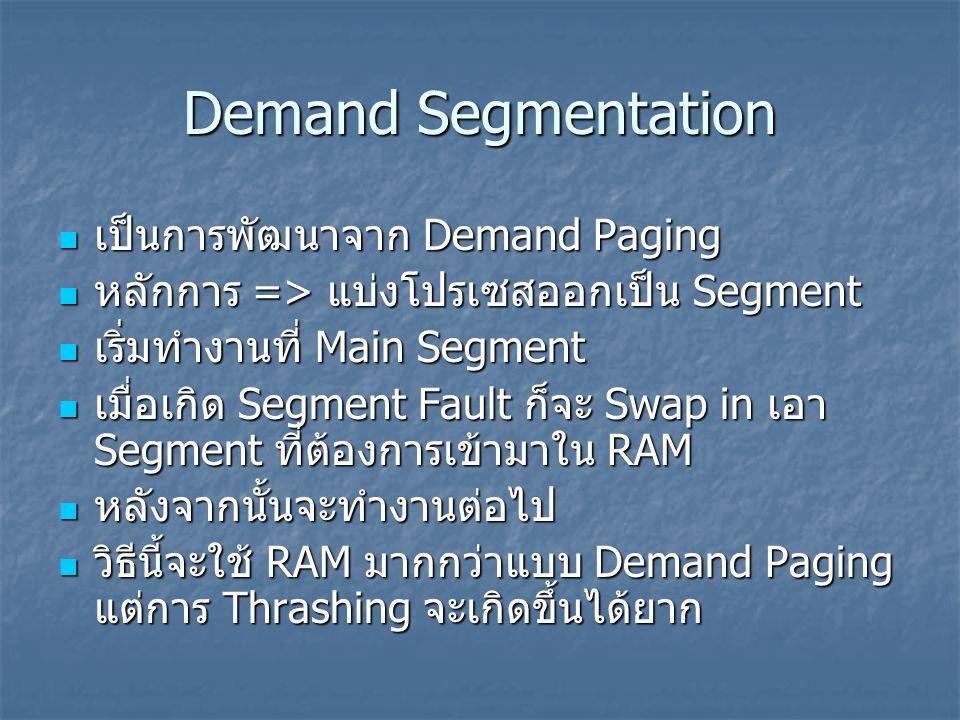 Demand Segmentation เป็นการพัฒนาจาก Demand Paging