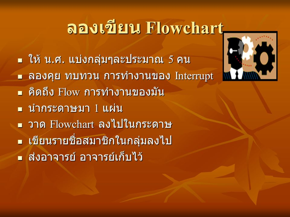 ลองเขียน Flowchart ให้ น.ศ. แบ่งกลุ่มๆละประมาณ 5 คน