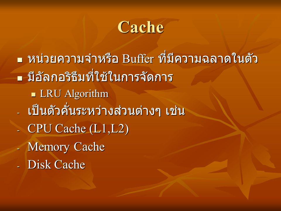 Cache หน่วยความจำหรือ Buffer ที่มีความฉลาดในตัว