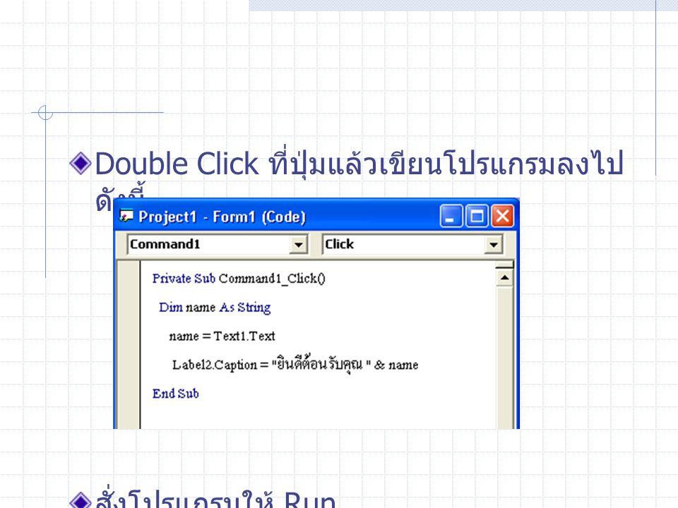 Double Click ที่ปุ่มแล้วเขียนโปรแกรมลงไปดังนี้
