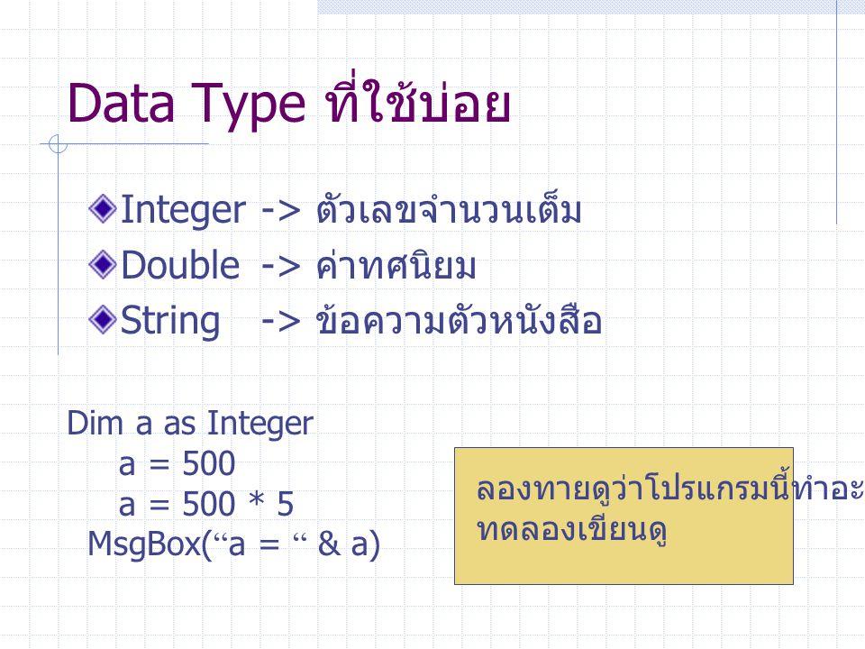 Data Type ที่ใช้บ่อย Integer -> ตัวเลขจำนวนเต็ม