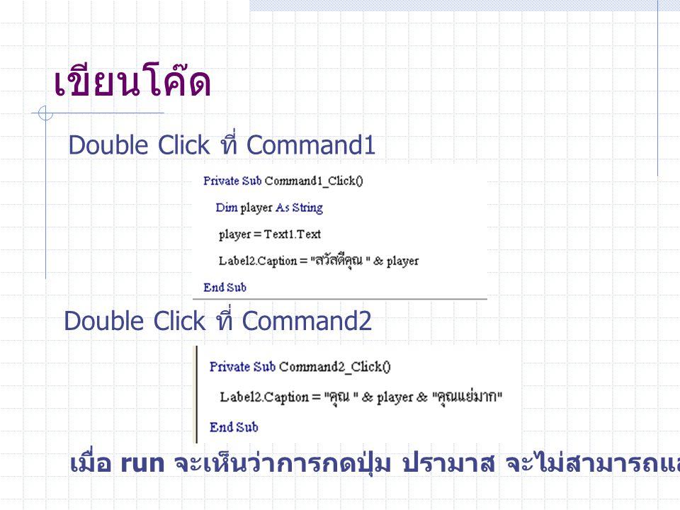 เขียนโค๊ด Double Click ที่ Command1 Double Click ที่ Command2