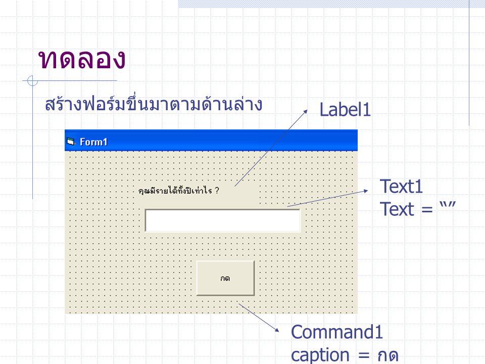ทดลอง สร้างฟอร์มขึ่นมาตามด้านล่าง Label1 Text1 Text = Command1