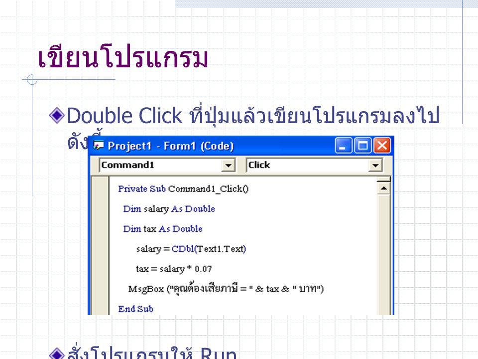 เขียนโปรแกรม Double Click ที่ปุ่มแล้วเขียนโปรแกรมลงไปดังนี้
