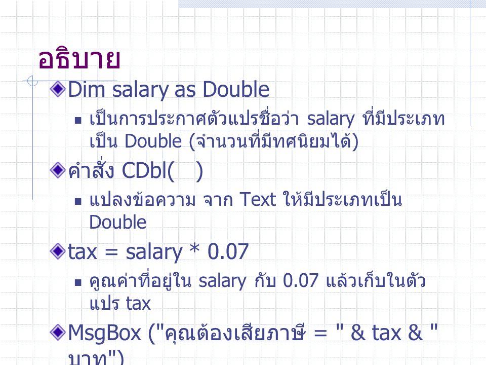 อธิบาย Dim salary as Double คำสั่ง CDbl( ) tax = salary * 0.07