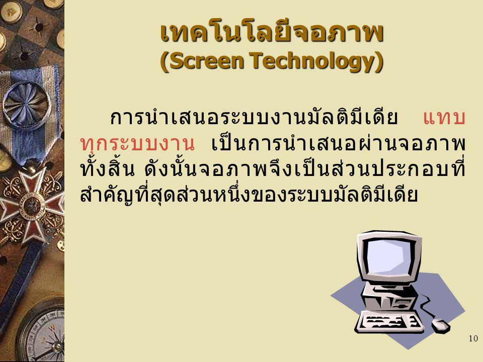 เทคโนโลยีจอภาพ (Screen Technology)