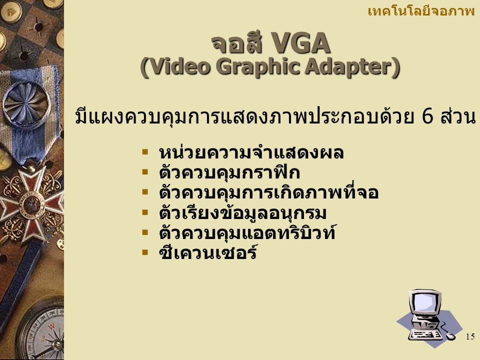 จอสี VGA (Video Graphic Adapter)