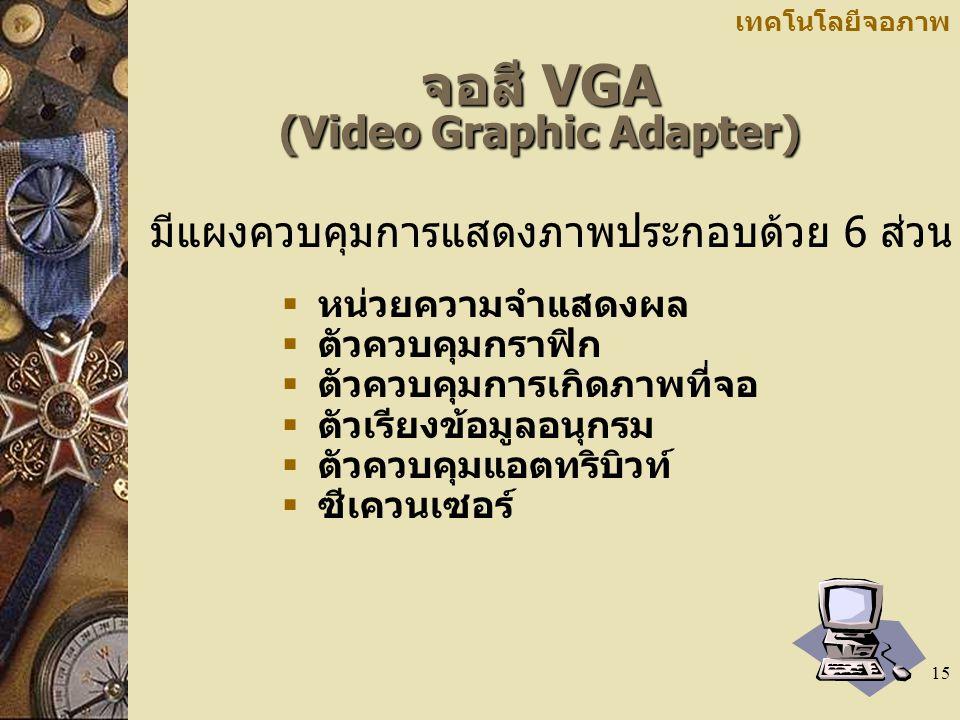 จอสี VGA (Video Graphic Adapter)